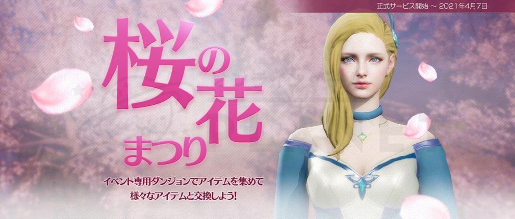 リネージュ2M(Lineage2M)リネツー イベント『桜の花まつり』紹介イメージ