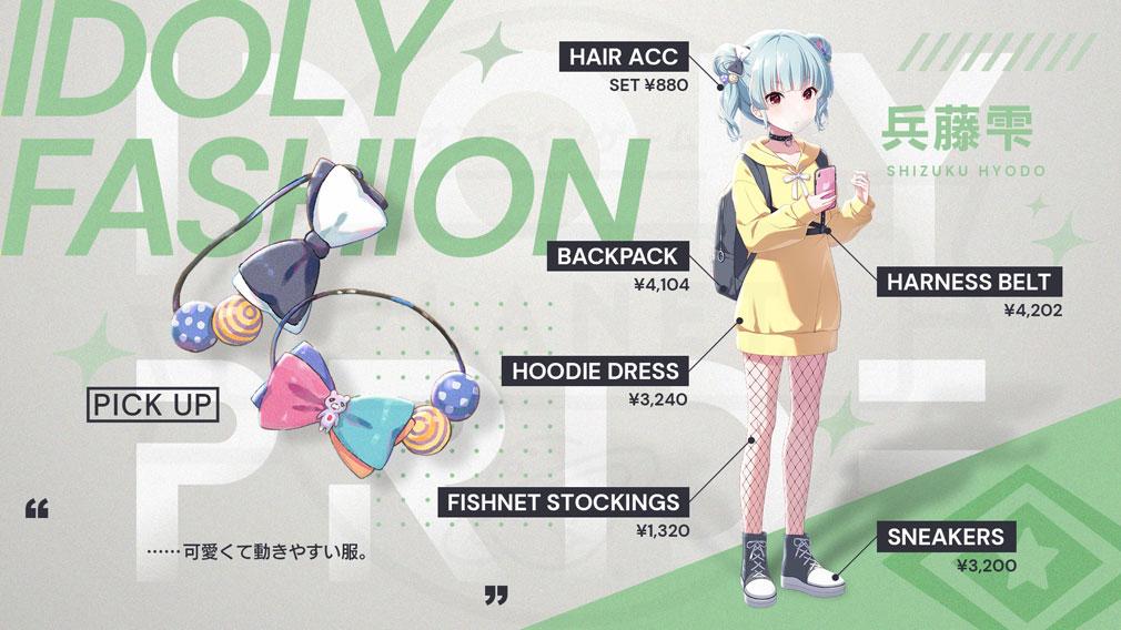 IDOLY PRIDE(アイドリープライド) キャクター『兵藤 雫』プライベートファッション紹介イメージ