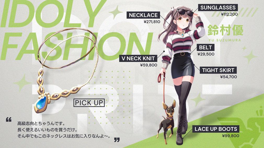 IDOLY PRIDE(アイドリープライド) キャクター『鈴村 優』プライベートファッション紹介イメージ