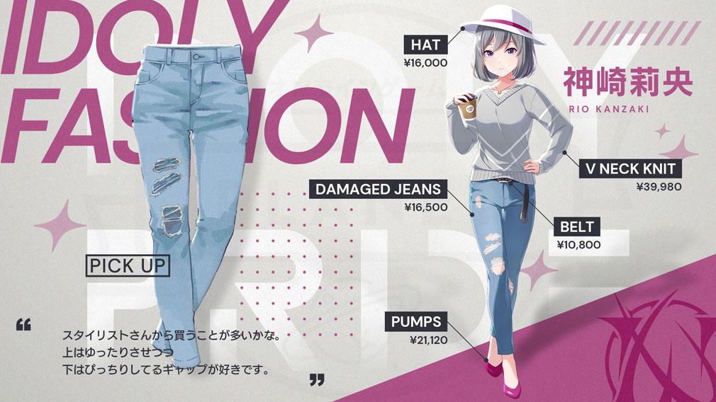 IDOLY PRIDE(アイドリープライド) キャクター『神崎 莉央』プライベートファッション紹介イメージ