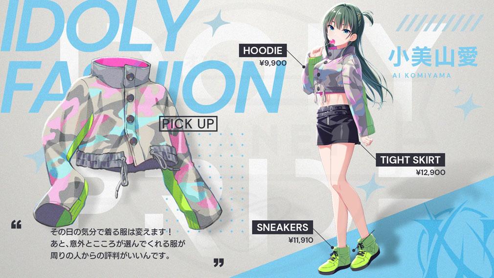 IDOLY PRIDE(アイドリープライド) キャクター『小美山 愛』プライベートファッション紹介イメージ