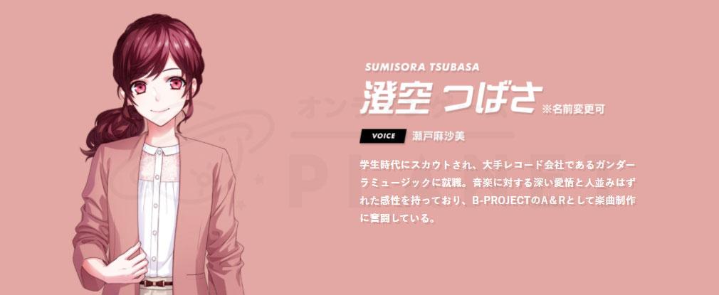B-PROJECT 流星ファンタジア(Bプロ) 主人公キャラクター『澄空つばさ』紹介イメージ