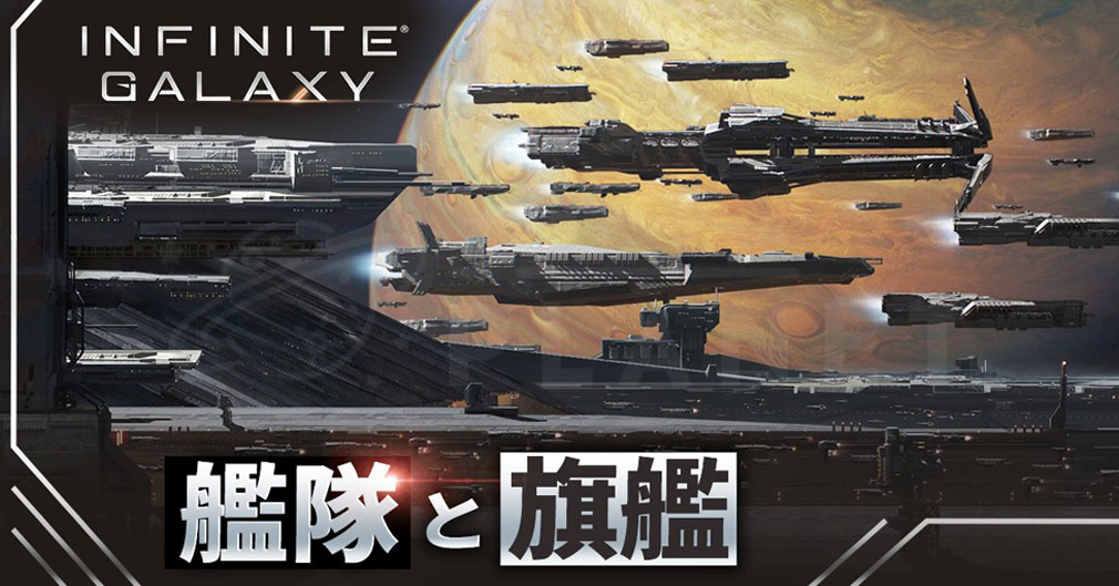 Infinite Galaxy(インギャラ) 『艦隊』と『旗艦』紹介イメージ