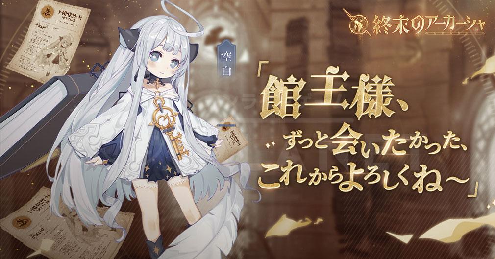 終末のアーカーシャ(終アカ) キャラクター『空白』紹介イメージ