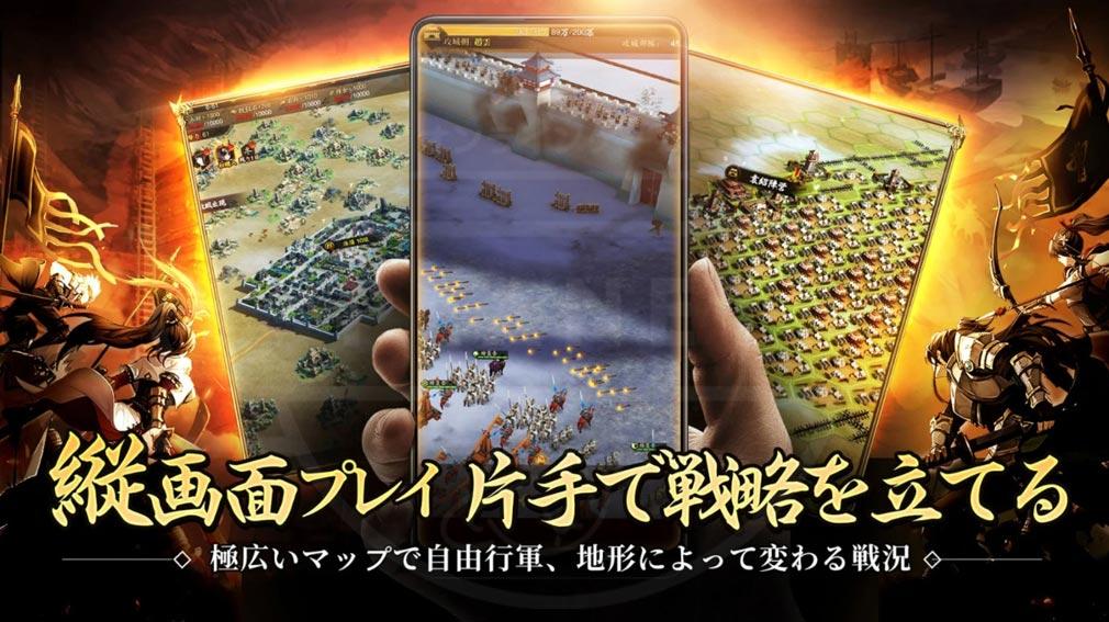 三国志グローバル(三国志G) 縦画面でプレイできる紹介イメージ