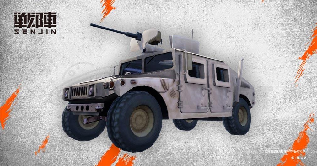 戦陣 -SENJIN- 『戦闘車両』紹介イメージ