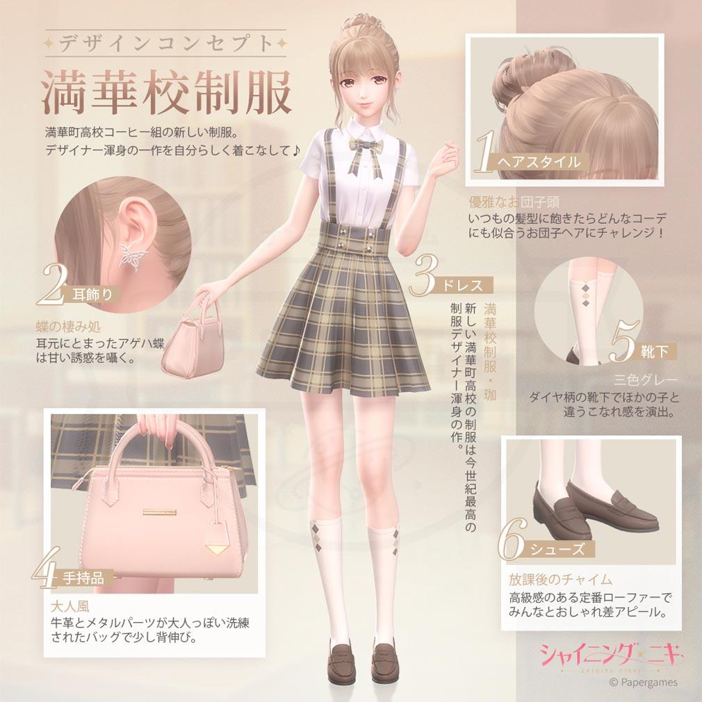 シャイニングニキ(シャイニキ) セットコーデ『満華校制服』紹介イメージ