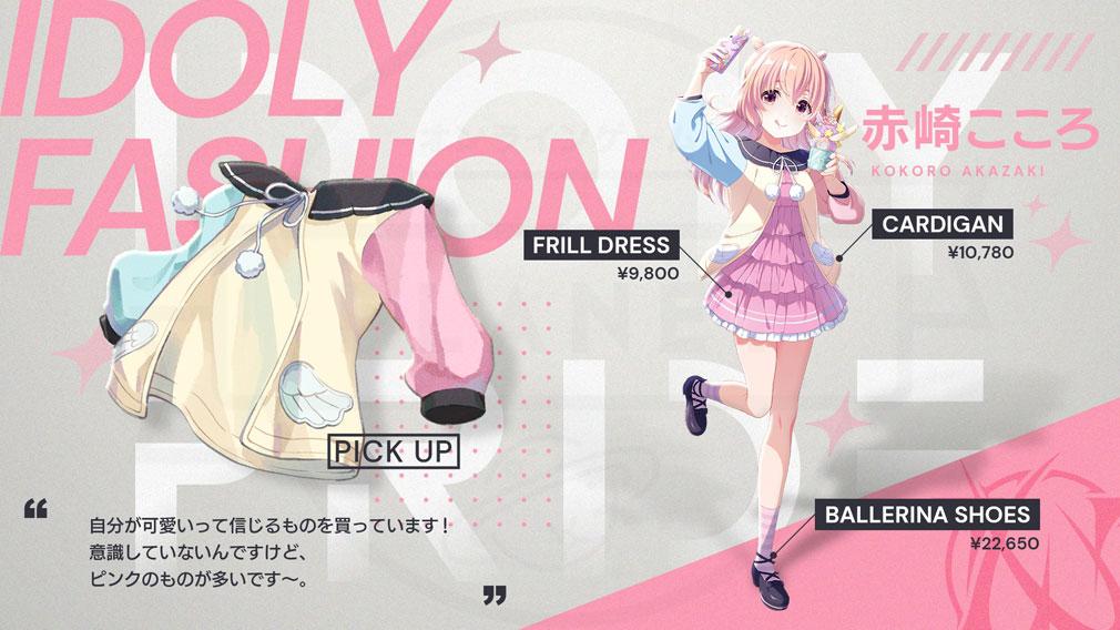 IDOLY PRIDE(アイドリープライド) キャクター『赤崎 こころ』プライベートファッション紹介イメージ