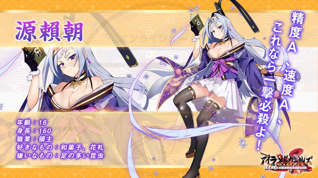 アイランドガールズ 戦姫と花嫁のファンタジーRPG キャラクター『源頼朝』紹介イメージ