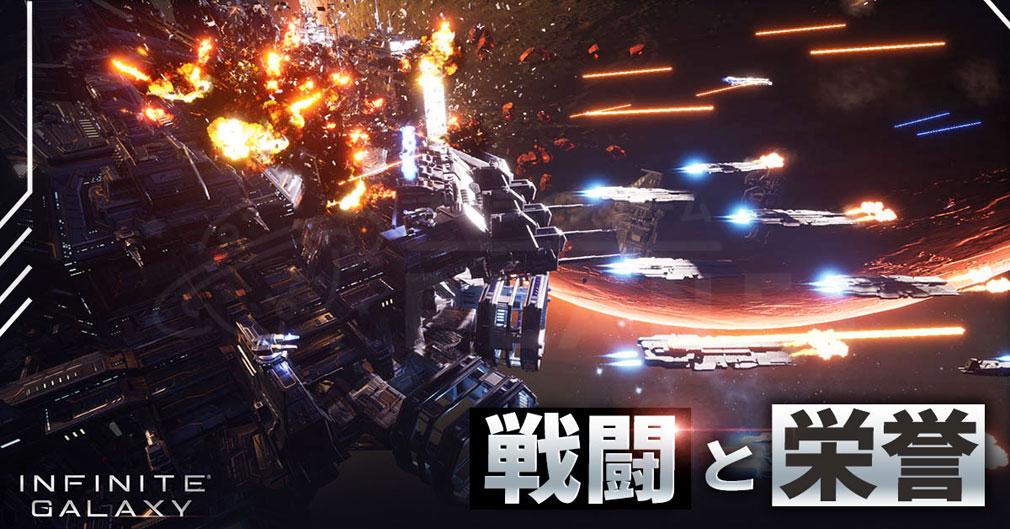 Infinite Galaxy(インギャラ) 『戦闘』と『栄誉』紹介イメージ