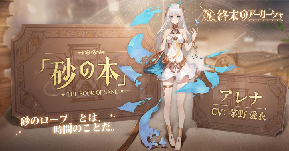 終末のアーカーシャ(終アカ) キャラクター『アレナ』紹介イメージ