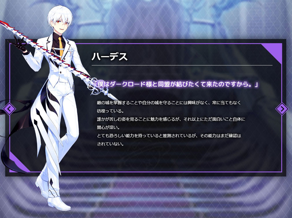 魔王の時間 キャラクター『ハーデス』紹介イメージ