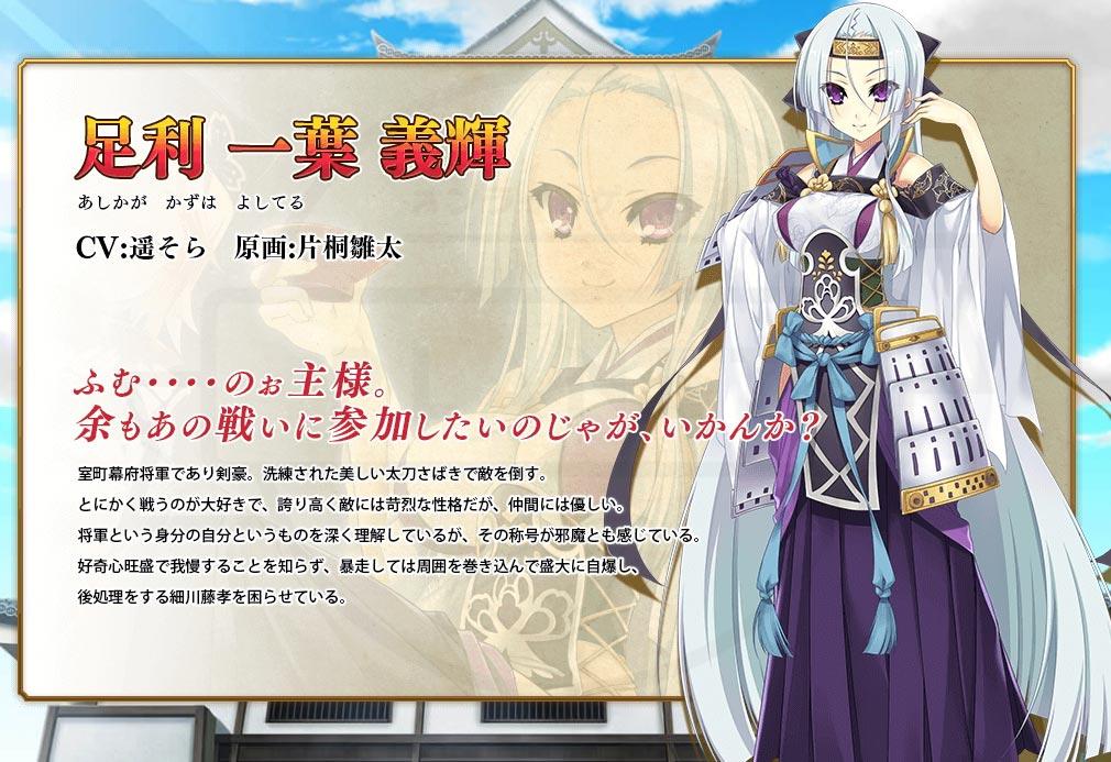 戦国恋姫オンライン 奥宴新史(戦恋OLG) キャラクター『足利 一葉 義輝』紹介イメージ