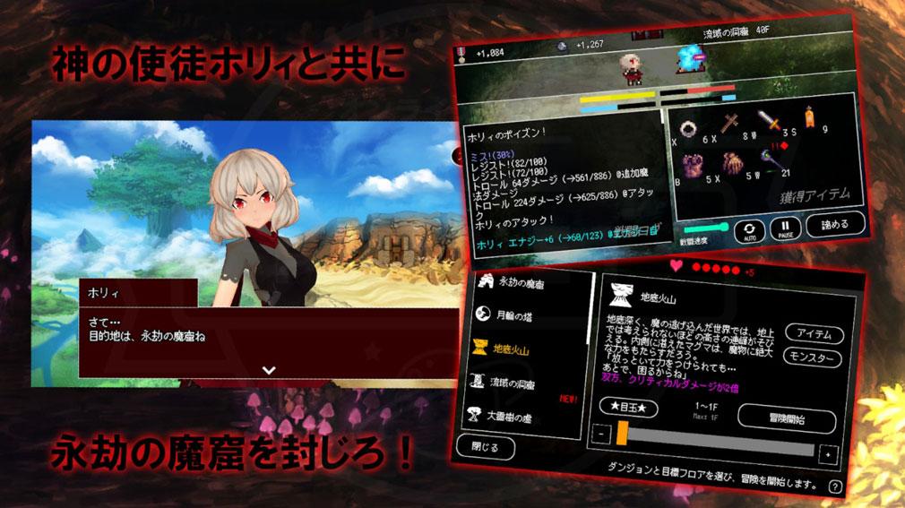 B100X - Auto Dungeon RPG 『永劫の魔窟』を封じる紹介イメージ