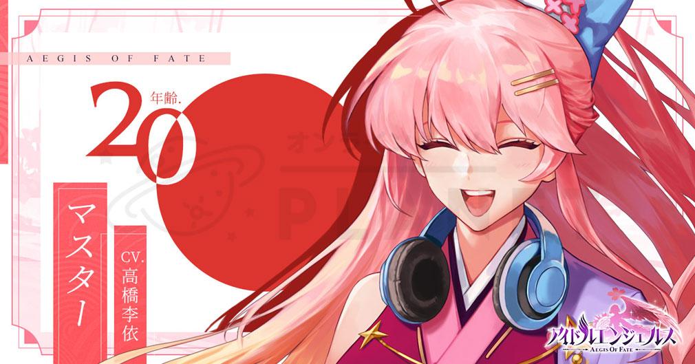 アイドルエンジェルス Aegis of Fate キャラクター『マスター』紹介イメージ