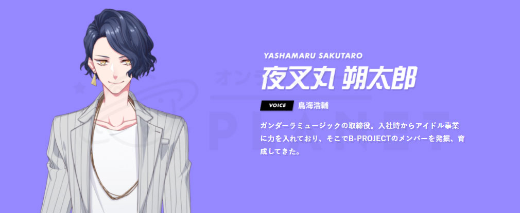 B-PROJECT 流星ファンタジア(Bプロ) アイドルキャラクター『夜叉丸朔太郎』紹介イメージ