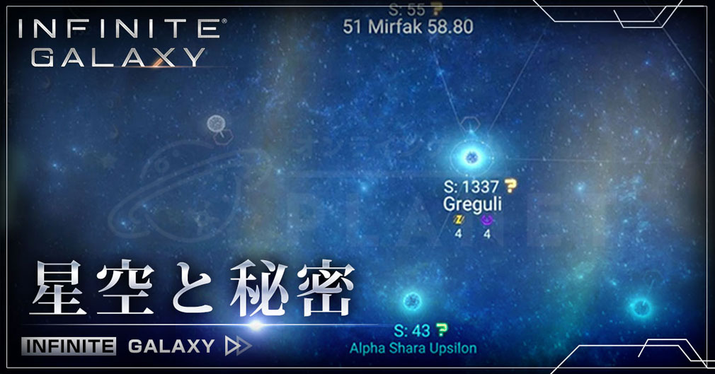 Infinite Galaxy(インギャラ) 『古の秘密』紹介イメージ