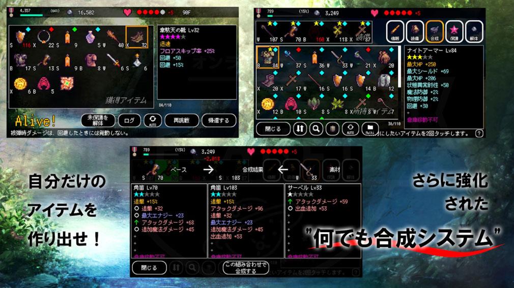 B100X - Auto Dungeon RPG 『何でも合成システム』紹介イメージ