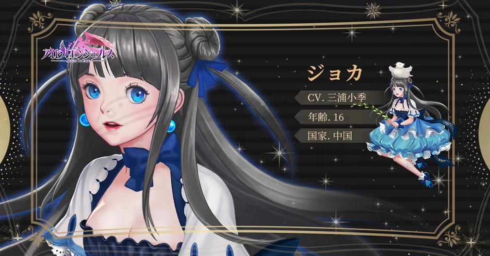 アイドルエンジェルス Aegis of Fate キャラクター『ジョカ』紹介イメージ