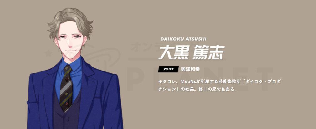 B-PROJECT 流星ファンタジア(Bプロ) アイドルキャラクター『大黒篤志』紹介イメージ