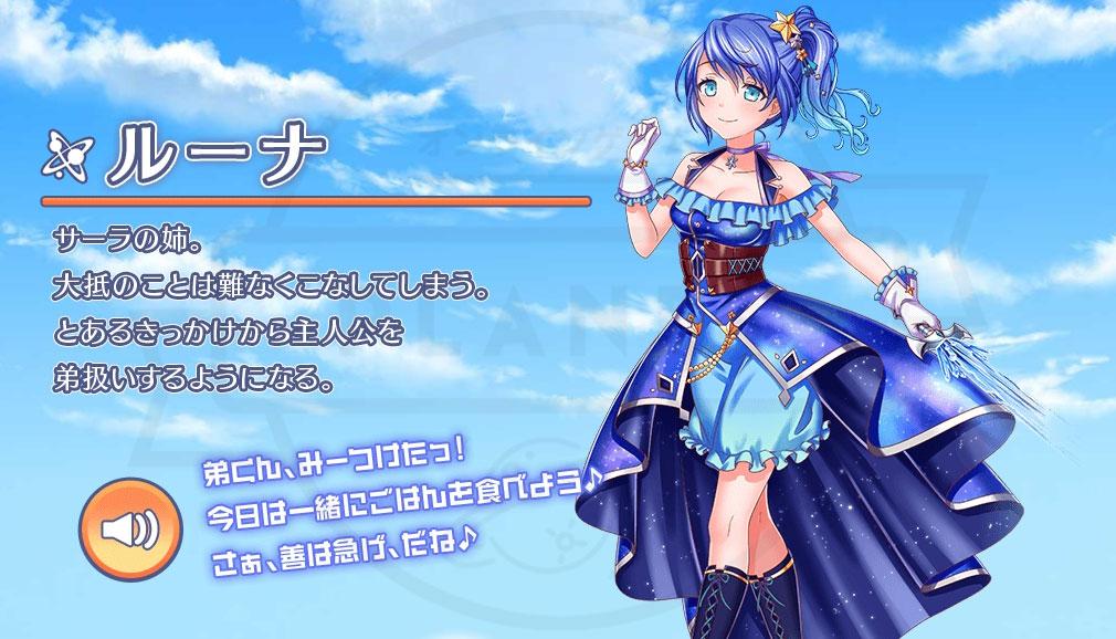 リンクス 少女たちの絆 キャラクター『ルーナ』紹介イメージ