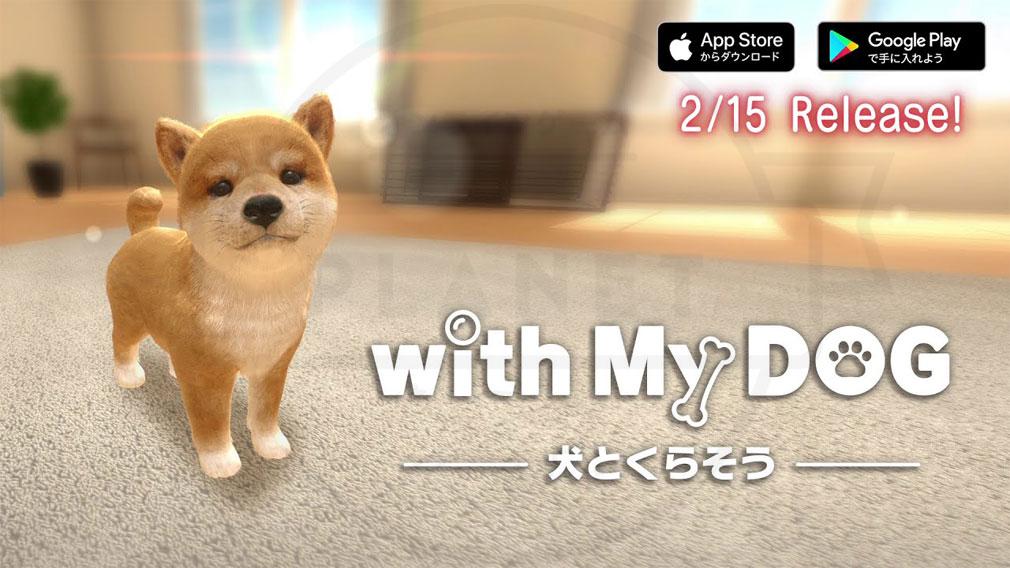 with My DOG 犬とくらそう(犬くら) キービジュアル