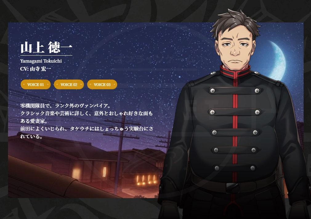 MARS RED 彼ハ誰時ノ詩(マズトキ) キャラクター『山上 徳一』紹介イメージ