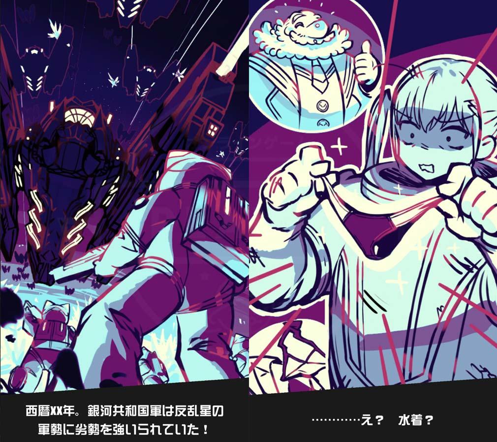 コスモプレイヤーZ 世界観スクリーンショット