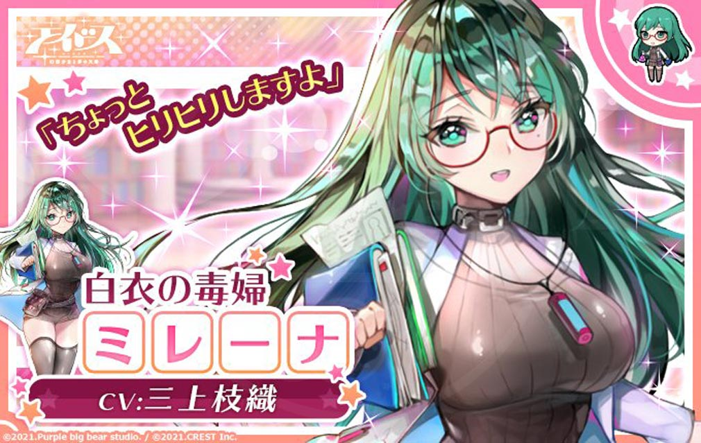 エイドス 幻想少女と夢の大陸 キャラクター『ミレーナ』紹介イメージ