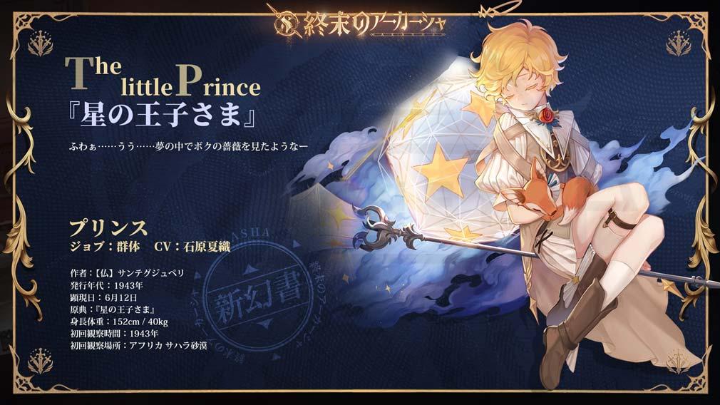 終末のアーカーシャ(終アカ) キャラクター『プリンス』紹介イメージ