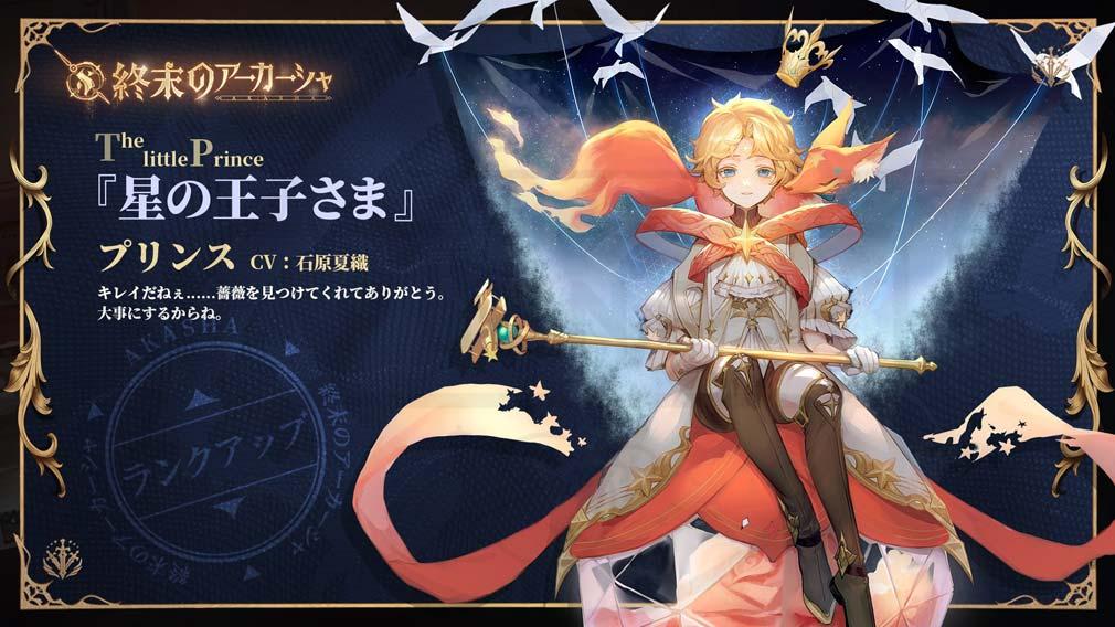 終末のアーカーシャ(終アカ) ランクアップしたキャラクター『プリンス』紹介イメージ