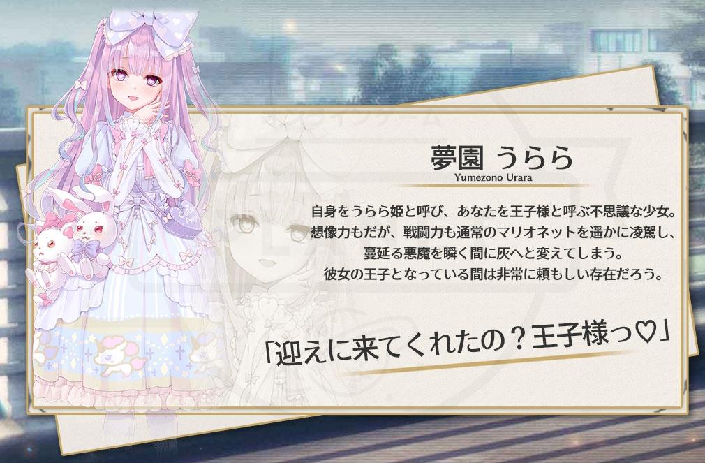 マリオネットエデン(マリエデ) キャラクター『夢園 うらら』紹介イメージ