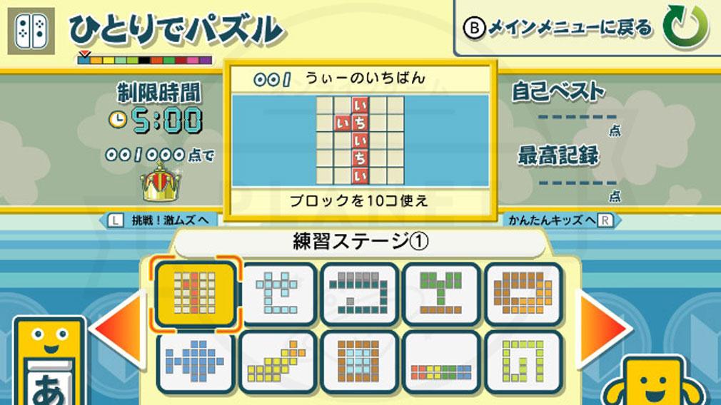 ことばのパズル もじぴったんアンコール 『ひとりでパズル』スクリーンショット
