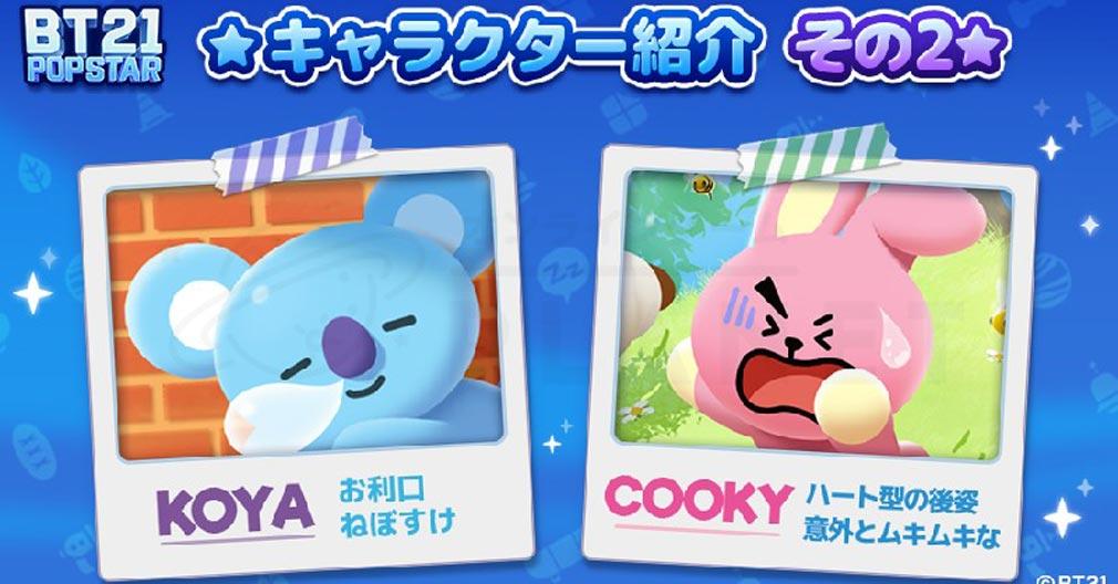 BT21 POP STAR(BT21ポップスター) キャラクター『KOYA』&『COOKY』紹介イメージ