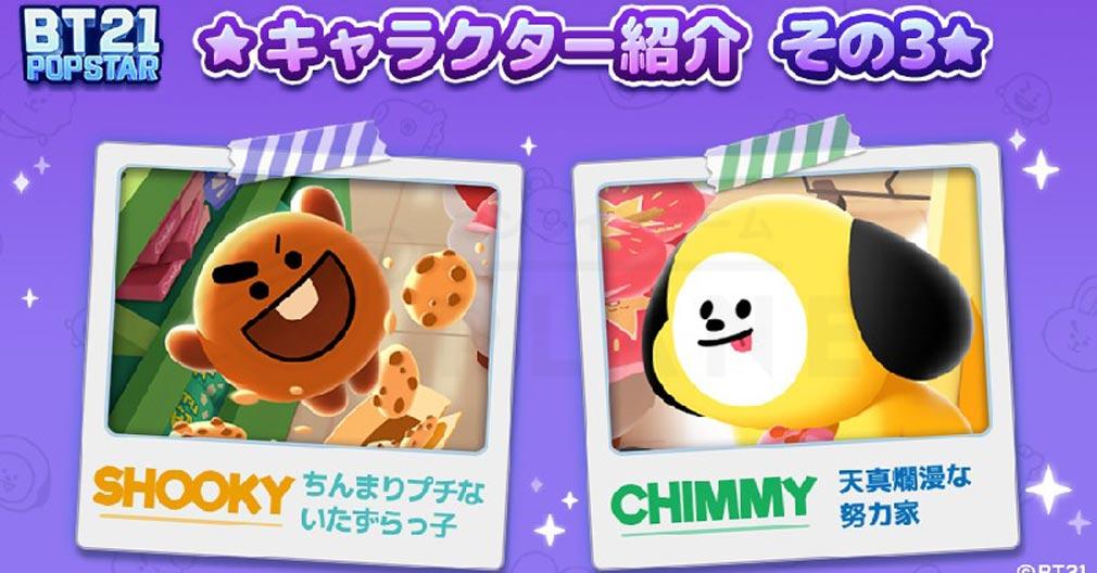 BT21 POP STAR(BT21ポップスター) キャラクター『SHOOKY』&『CHIMMY』紹介イメージ
