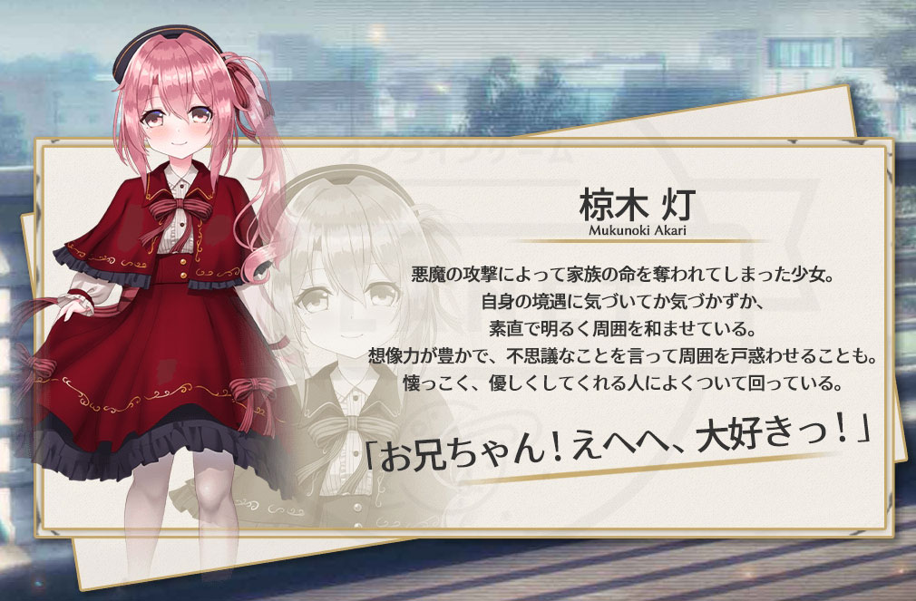 マリオネットエデン(マリエデ) キャラクター『椋木 灯』紹介イメージ