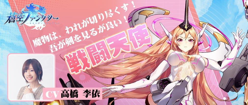 蒼空ファンタジー 運命のヴァルキュリア キャラクター『戦闘天使』紹介イメージ