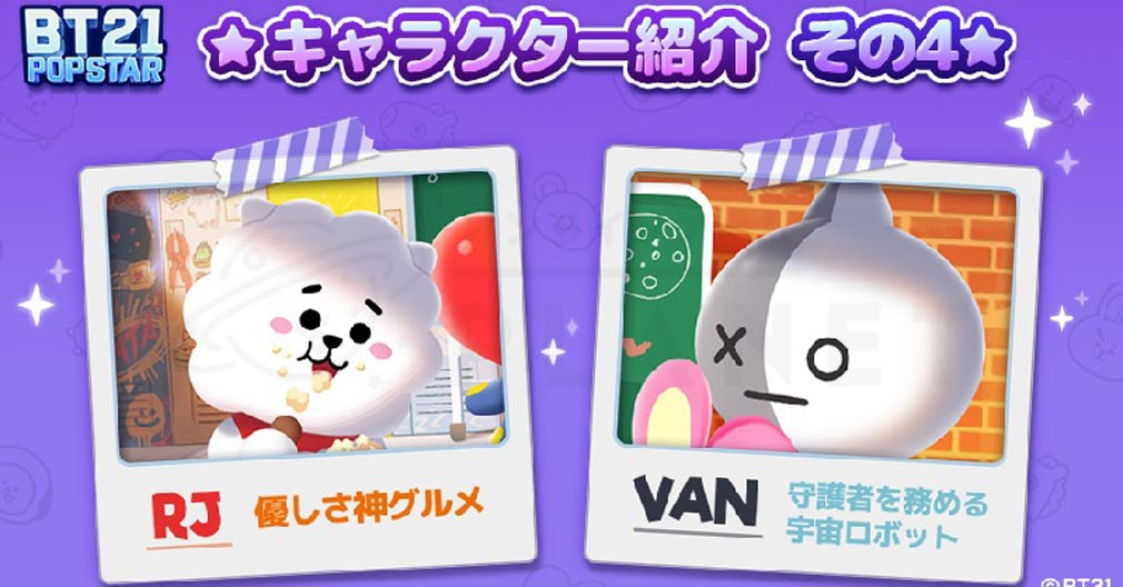 BT21 POP STAR(BT21ポップスター) キャラクター『RJ』&『VAN』紹介イメージ