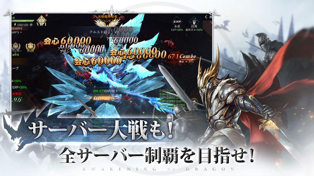 AOD 龍神無双 『クロスサーバー大戦』紹介イメージ