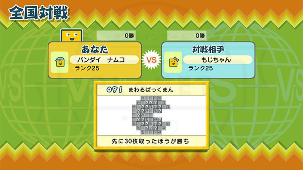 ことばのパズル もじぴったんアンコール 『オンライン対戦』スクリーンショット