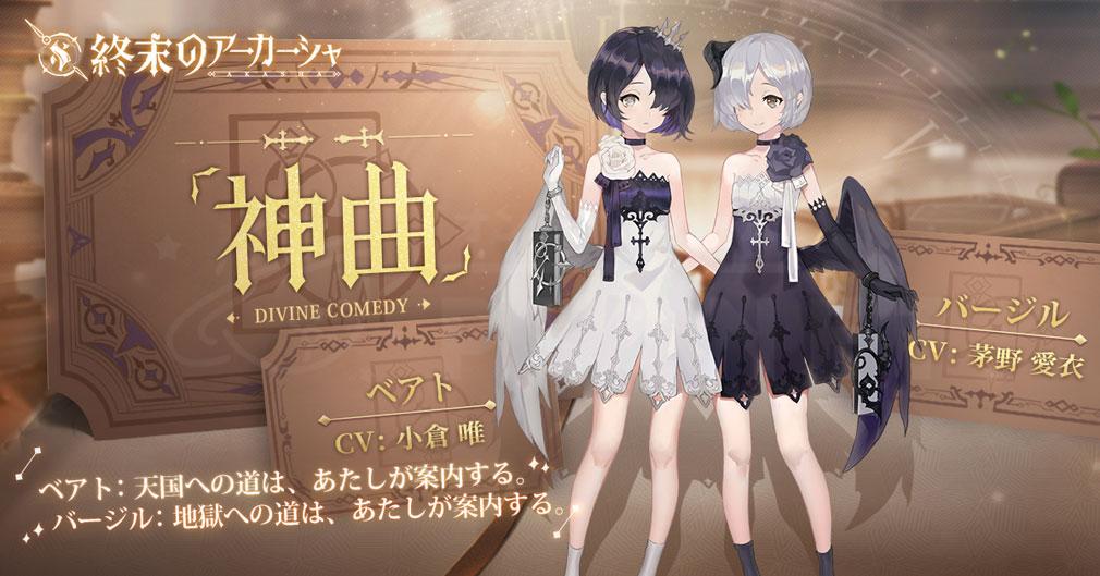 終末のアーカーシャ(終アカ) キャラクター『ベアト&バージル』紹介イメージ