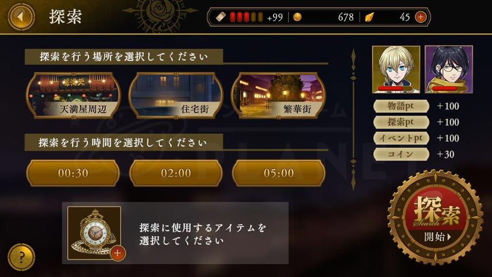 MARS RED 彼ハ誰時ノ詩(マズトキ) 『探索』スクリーンショット