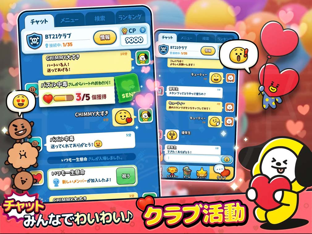 BT21 POP STAR(BT21ポップスター) ソーシャル機能の『CLUB』紹介イメージ