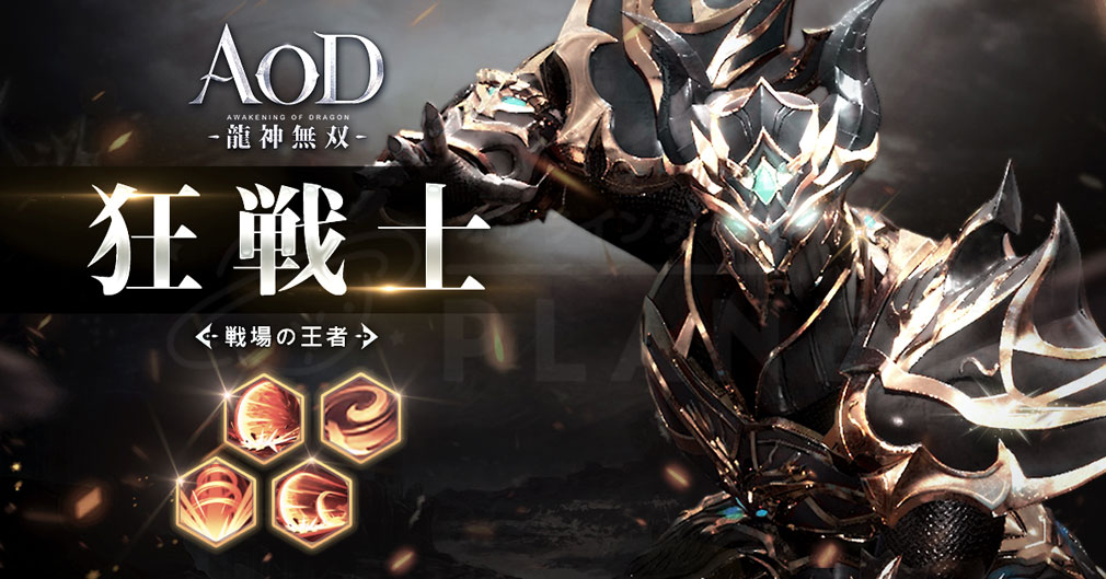 AOD 龍神無双 職業『狂戦士』紹介イメージ