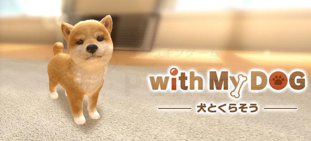 with My DOG 犬とくらそう(犬くら) フッターイメージ