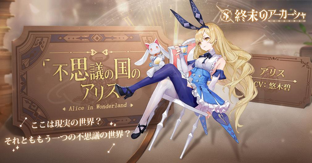 終末のアーカーシャ(終アカ) キャラクター『アリス』紹介イメージ