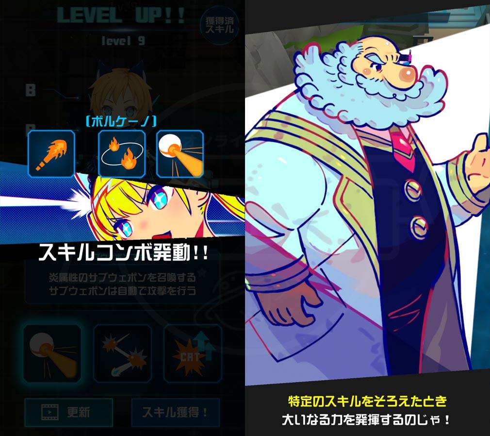 コスモプレイヤーZ 『スキルコンボ』スクリーンショット