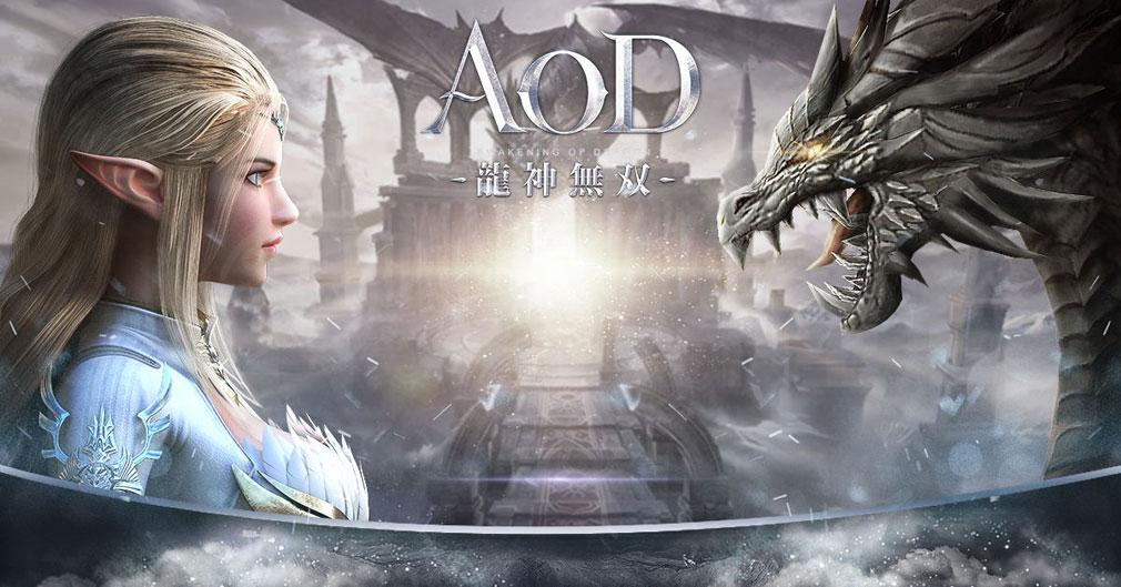 AOD 龍神無双 世界観紹介イメージ