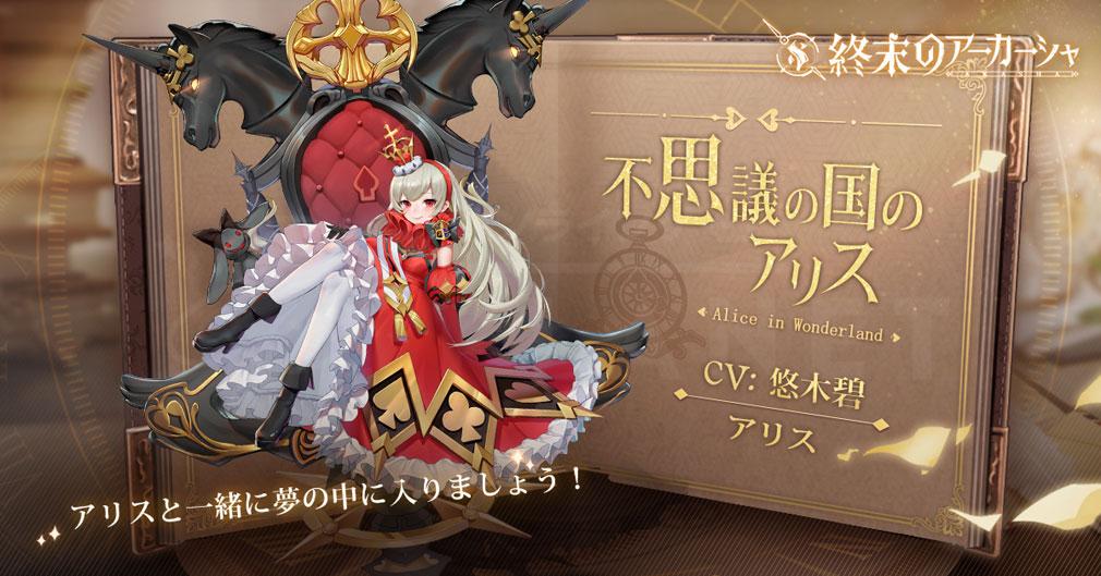 終末のアーカーシャ(終アカ) ランクアップしたキャラクター『アリス』紹介イメージ