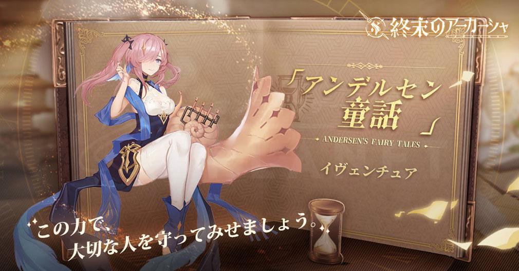 終末のアーカーシャ(終アカ) キャラクター『イヴェンチュア』紹介イメージ